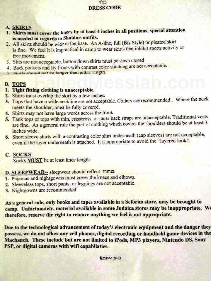 Unidentified Bas Yaakov Camp Clothing Modesty Guidelines 1-23-2013 watermarked