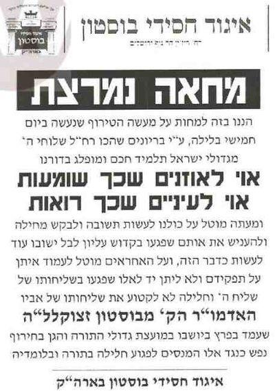 Bostoner Hasidim Demand Apology For Snub Of Their Rebbe 2-10-2013