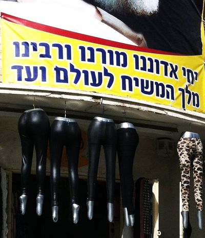 Yechi billboard in Israel over ladies tight pants store