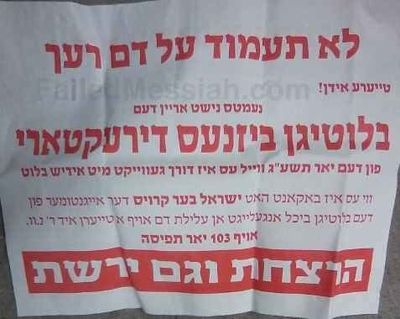 Pashkvil Williamsburg 3-13-2013 against Weberman victim's father's directory 1 watermarked