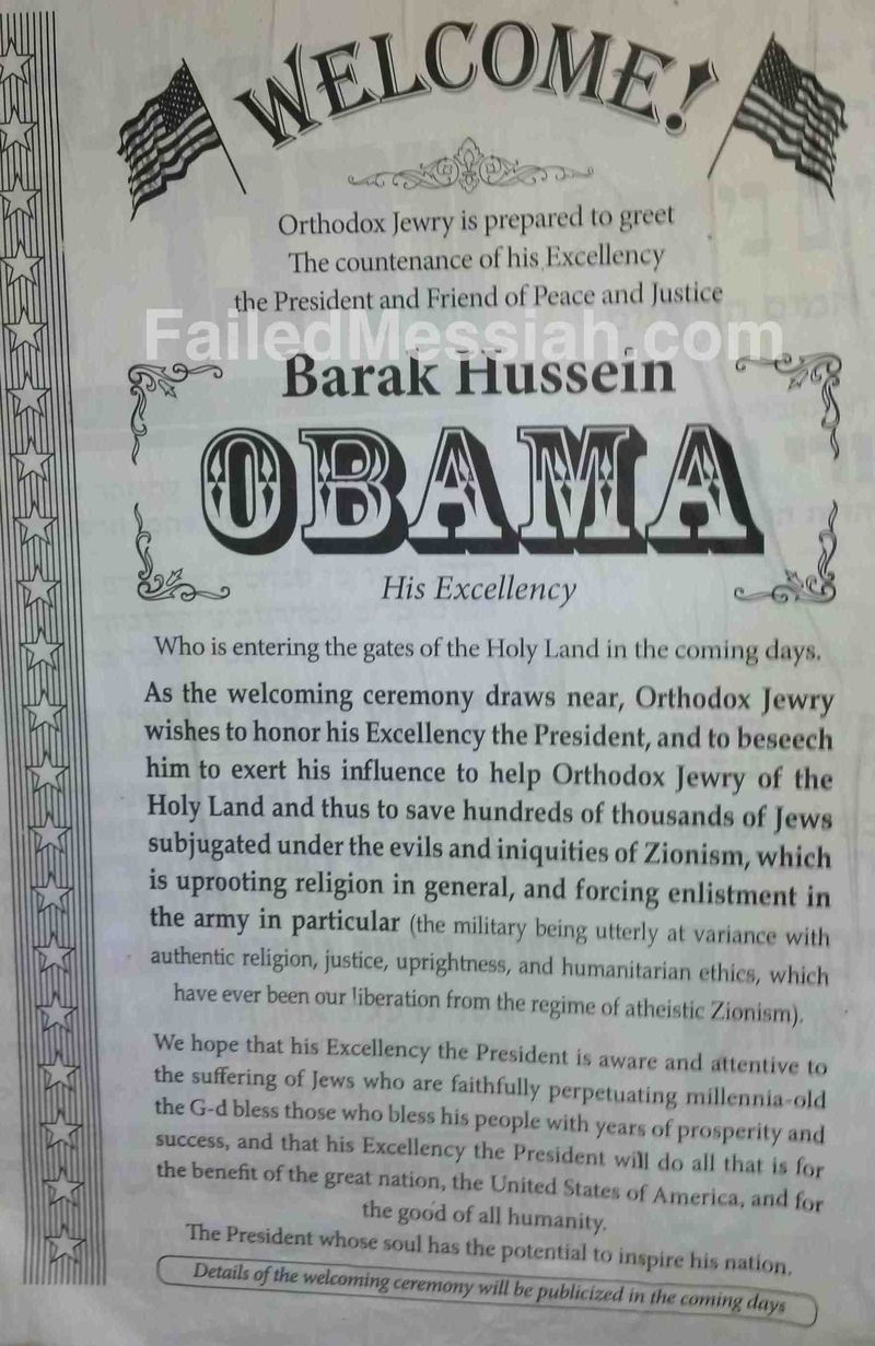 Haredi [probably Neturei Karta] welcome sign English for President Obama 3-19-2013 Mea Shearim watermarked cropped