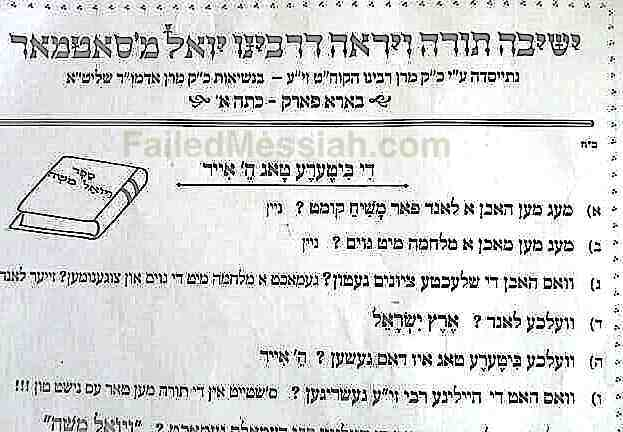 Satmar anti-Zionist Yom HaAtzmaut Children's propaganda watermarked