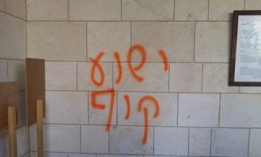 Jesus is a monkey -- Latrun Monestary vandalism 9-2012