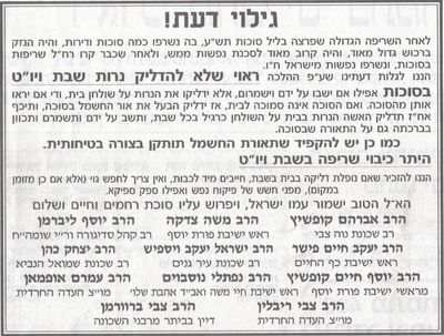 Haredi Rabbis Ban Candlelighting in Sukkah 2