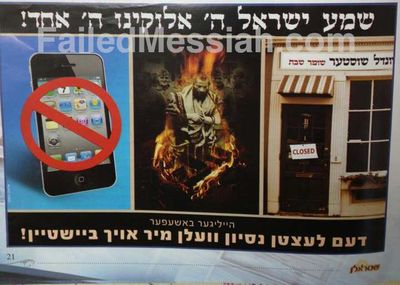 Shtralen magazine ad comparing stopping smartphone use with Holocaust martyrdom 10=25-2012