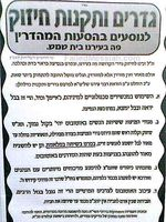 Beit Shemesh Mehadrin Bus Rules 11-7-2012 watermarked
