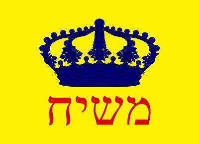 Chabad Moshiach Flag