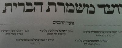 Va'ad Mishmeres HaBris Kol Koreh closeup 1