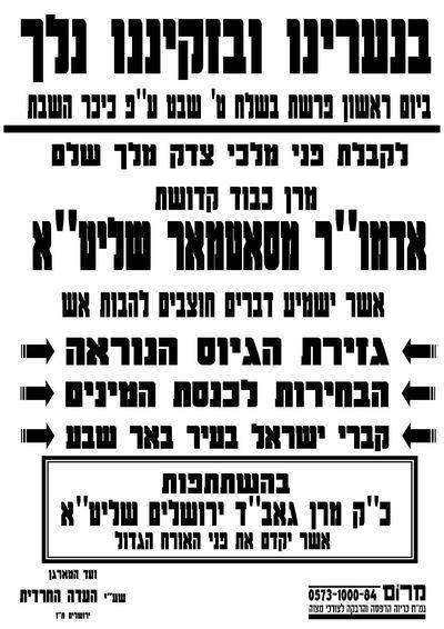 Satmar Rebbe Coming 2