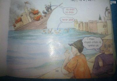 Satmar anti-Zionist kids book turn away refugee ship