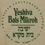 Yeshiva Bais Mikroh of Monsey 1994 dinner logo