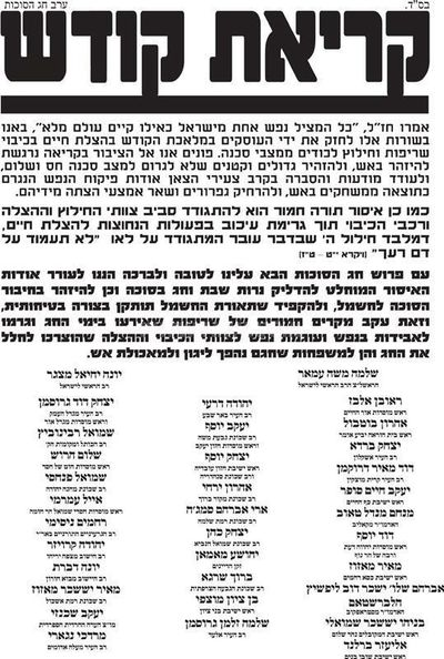 Haredi Rabbis Ban Candlelighting in Sukkah 1
