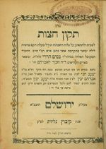 Tikkun Hatzot cover old Jerusalem