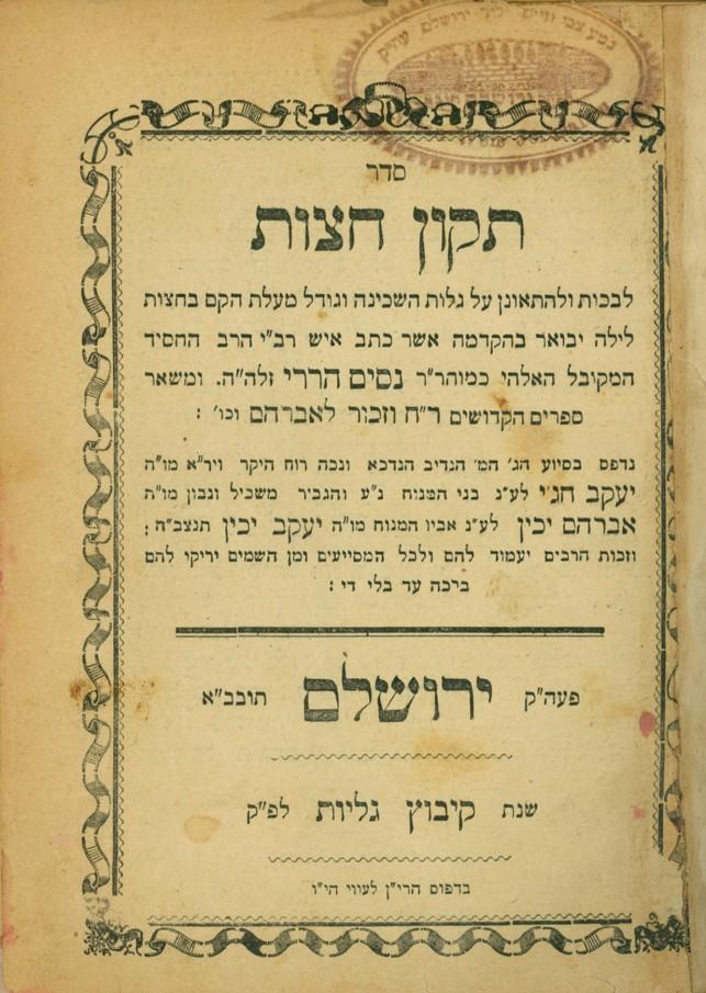 Tikkun Hatzot cover old Jerusalem