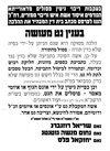 Get meusa  Rabbis Rosenberg, Gutenberg and Peles