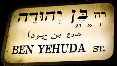 Ben Yehuda Street street sign