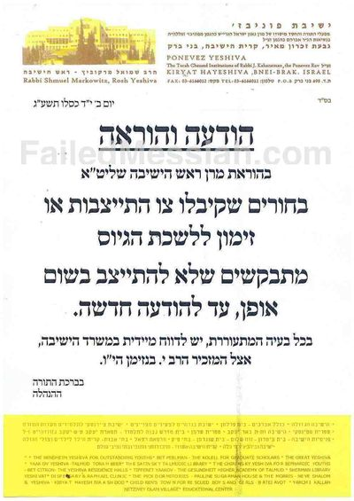 Ponvitz Yeshiva Do Not Report To IDF Draft Center 11-2012 watermarked
