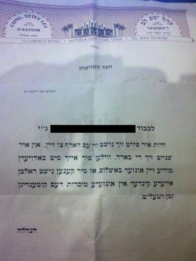 Satmar Va'ad Hatznius Letter