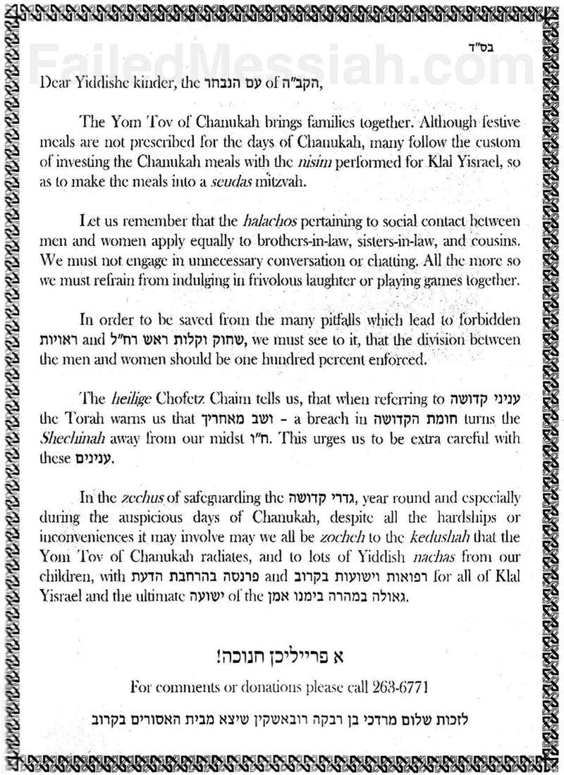 Monsey Community Connections Hanukkah Modesty ad in Rubashkin's merit 12-6-2012 watermarked