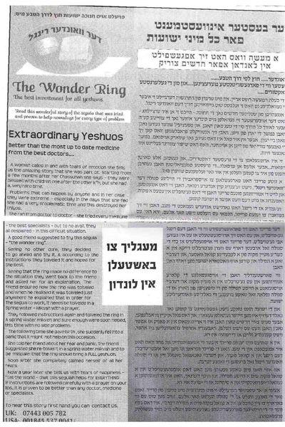 Wonder ring manchester 12-2012