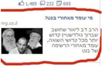 Anonymous Ad Against HaBayit HaYehudi and Naftali Bennett backed by Likud 1-2013