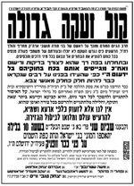 Edah Haredit Anti-draft protest poster 1-13-2013