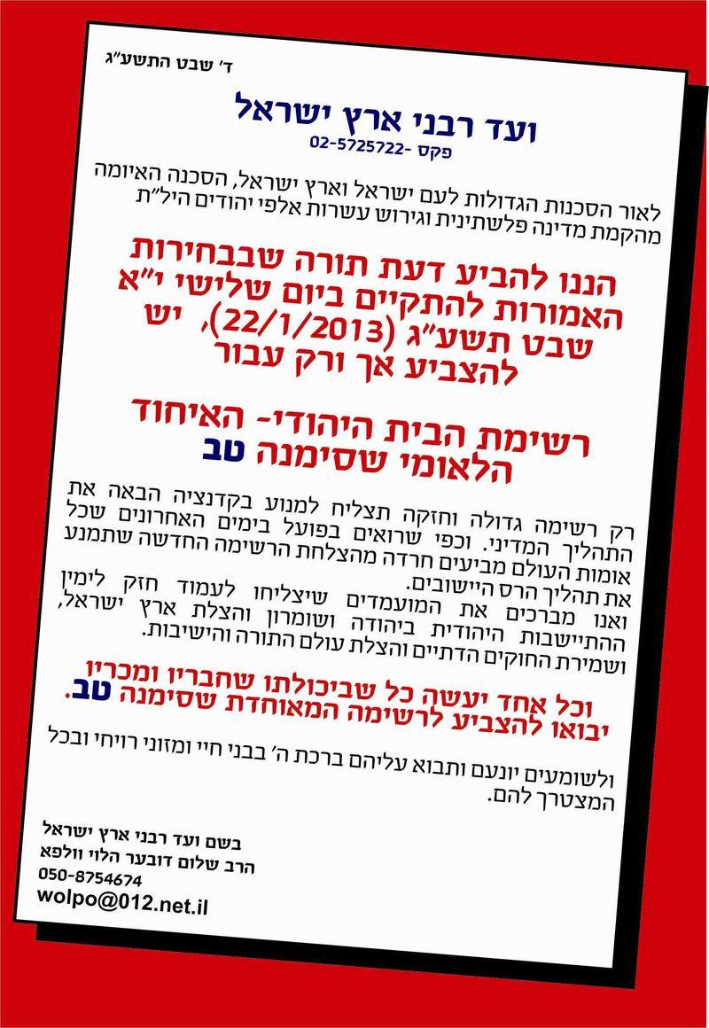 Rabbi Sholom DovBer Wolpo endorses Natfali Bennett and HaBayit HaYehudi party 1-21-2013
