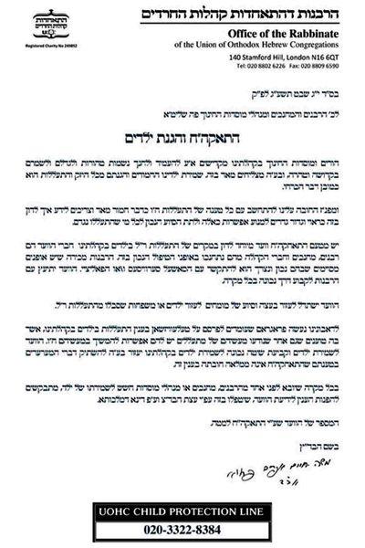 UOHC Kedassia Padwa Abuse Letter 1-25-2013 enlarged,jpg