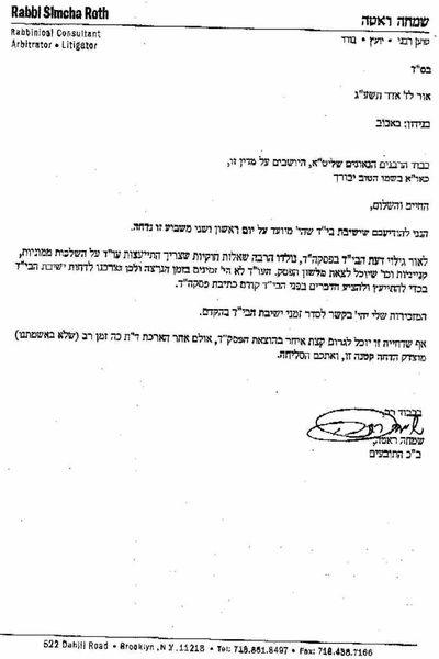 Rabbi Simcha Roth Beit Din Letter Bobov 45 2-2013