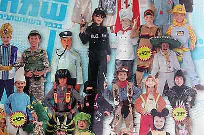 Haredi Purim costume ad no girls' costumes 2013