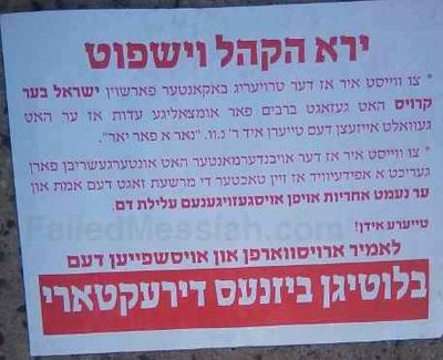 Pashkvil Williamsburg 3-13-2013 against Weberman victim's father's directory 2 watermarked