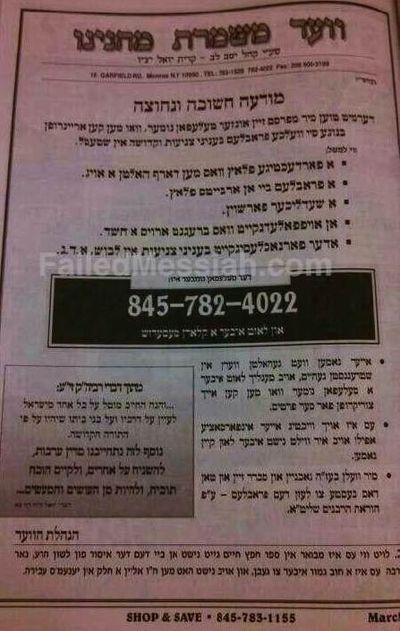 Va'ad Hatznius Ad KJ paper 3-2013 watermarked