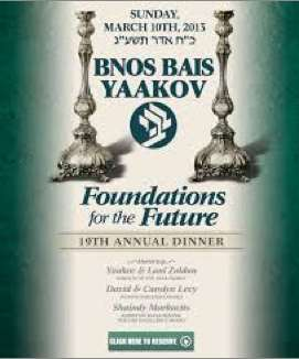 Bnos Bais Yaakov -- Queens, Far Rockaway