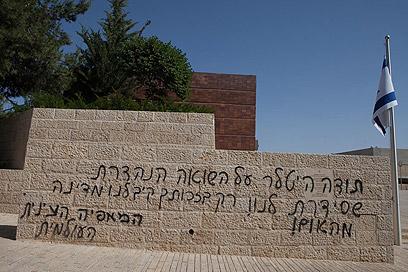 Yad Vashem Desecration 6-11-2012 'Hitler, thanks for the Holocaust'