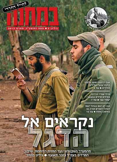Haredi verswion of IDF magazine Bamahane 3-2013 Passover