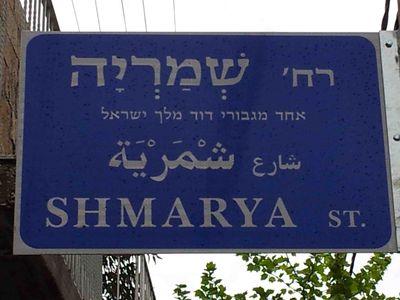 Rehov Shmarya street sign Jerusalem