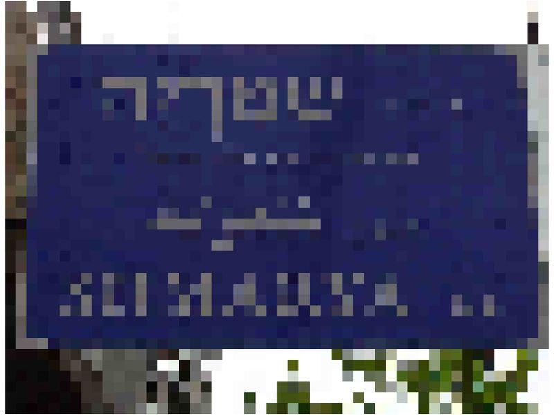 Rehov Shmarya street sign Jerusalem masked