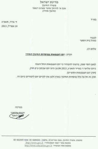 Education Ministry - Close On Yom Ha'atzmaut (2013)