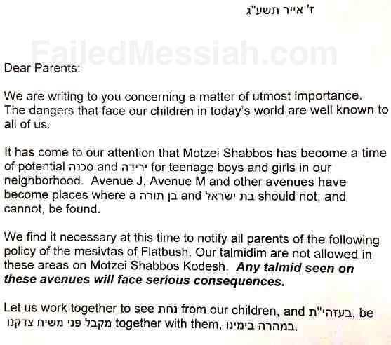 Flatbush letter banning Avenues J and M for teens on motzoei Shabbat (Saturday nights) 4-2013 watermarked