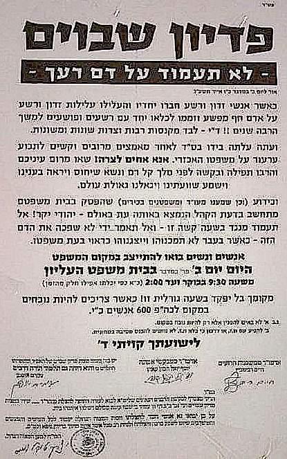 Pidyon Shvuyim Elior Chen Edah Haredit Av Beit Din 5-6-2013