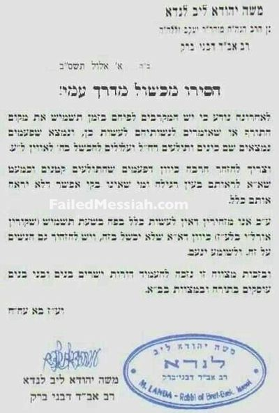 Rabbi Moshe Yehuda Landa pesak against oral sex enlarged
