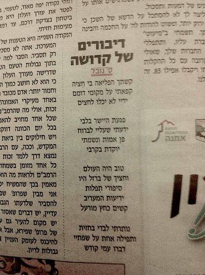 Olam Katan parsha sheet punked 6-2013