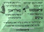 Satmar kids anti-draft anti-Israel flyer UTA 6-7-2013 excerpt