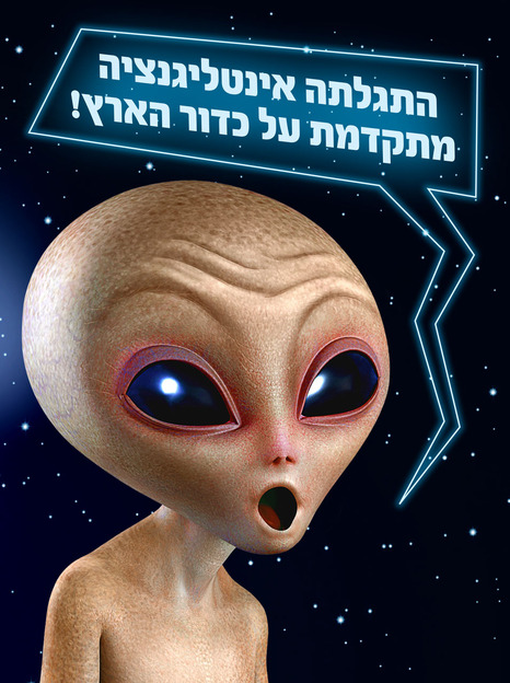 Space alien ad for Kidum SAT Prep schook=l banned by Egged 6-2013