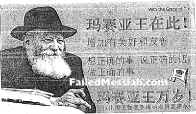 Chabad Chinese Yechi Adonaynu propaganda sheet NYC subway 7-3-2013 side 1