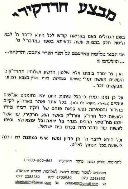 Murder haredi soldiers like Pinchas murdered Zimri, leaflet says 7-15-2013