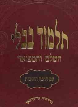 Oz Vehadar Talmud
