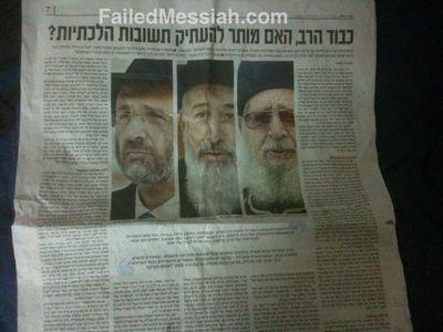 Ma'ariv Rabbi Yonah Metzger Alleged Perjury 4-2013
