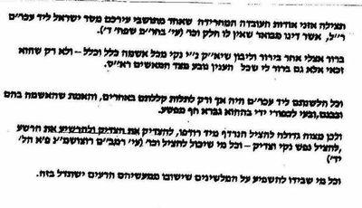 Rabbi Yisroel Belsky Yosef Kolko Hebrew