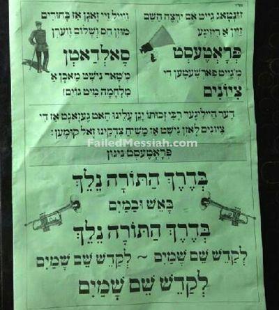 Satmar schools kids handout 6-7-2013 anti-haredi draft pro-antii-Israel demonstration to be held Sunday 6-9-2013